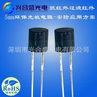 厂家专用生产 直插5MM平头 环保光敏电阻 光敏二极管
