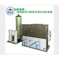 10吨每天小型海水淡化装置 船用海水淡化机 造水机