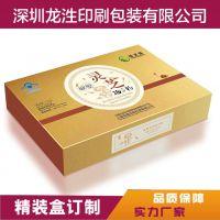 深圳精装礼品纸盒定做 天地盖保健品茶叶包装盒设计 硬纸板包装礼盒定制