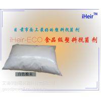 食品级塑料抗菌剂iHeir-ECO_抗菌剂供应商