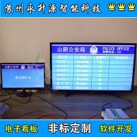 苏州永升源厂家直销定制审讯室状态通知显示屏信息采集屏液晶显示屏电子看板