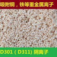 D301 D311 弱碱性阴离子交换树脂 吸附重金属离子