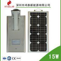 15W一体化太阳能路灯,深圳鸿泰太阳能庭院灯生产厂家