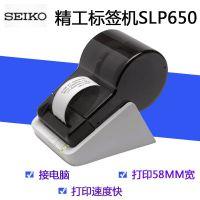 Seiko 精工SLP650珠宝标签打标机|日本原装***USB接口条码标签机