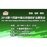 2018第十四届中国北京国际矿业展览会