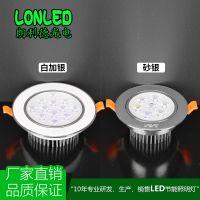 lonled LED天花灯 冷锻纯铝7W暗装射灯3W背景墙嵌入式5W高亮质保三年LED