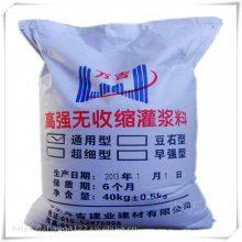 天津河东区通用型灌浆料生产厂家