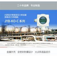 无锡昆仑海岸数显压力传感器JYB-KO-C1000 无锡数显压力传感器厂家