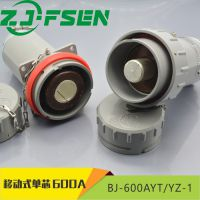 无火花型防爆工业插座插头单芯大电流连接器固定式厂家直销定做