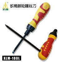 XLM/鑫凌明 棘轮多用螺丝刀/TX型伸缩螺丝刀XLM-180L