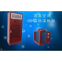 武汉实验室用恒温恒湿空调 湖北恒温恒湿空调机组--温湿控系统