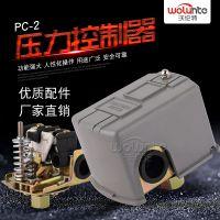 沃伦特 压力控制器 水泵压力罐配件 机械式开关