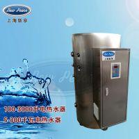 上海新宁大功率电热水器NP300-75容量300升功率75kw热水器