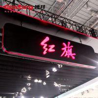 红旗户外发光车标 亚克力贴膜车标 LED发光车标订制厂家 质优价廉