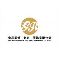 金品美誉(北京)服饰有限公司