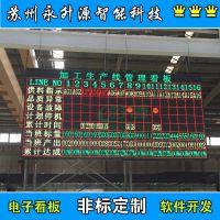 苏州永升源厂家生产管理看板 作业指导书 LED显示屏 时钟屏 电子显示看板 工业屏