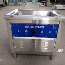 双丰 食堂专用不锈钢超声波洗碗机