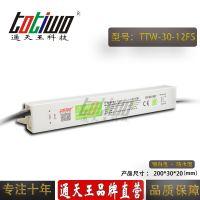 通天王12V2.5A(30W)银白色户外防水LED开关电源 IP67恒压直流