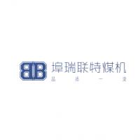 临汾市埠瑞联特煤机有限公司