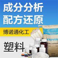 配方分析_塑料配方,博诺通(已认证)_塑料水杯配方分析