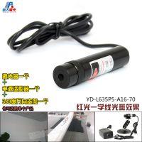YD-L635P5-A16-70红光一字线定位灯 红外线镭射灯 激光头可以定制24v/12v现货供应