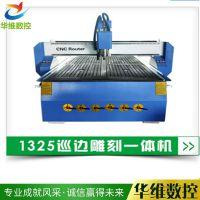 厂家供应全自动巡边机 1325自动巡边切割雕刻一体机 PVC广告UV打印切割机