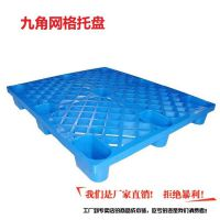 湖北厂家直销塑料托盘 卡板  垫板  质量保证