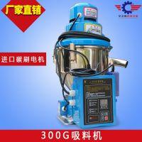 厂家批发全自动吸料机 直接式抽料机300G吸料机真空吸料机