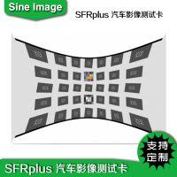 Imatest广角鱼眼镜头SFRplus汽车影像测试卡畸变摄像头倒车后视卡