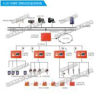 KJ616煤矿顶板动态监测系统厂家供应,矿压监测系统厂家,煤矿压力在线监测系统,矿压勘测系统