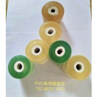 南昌电线膜厂、永腾鸿PVC电线膜生产