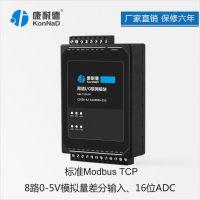 康耐德16位电压模拟信号 网口模拟量AI输入C2000-A2-SAX0800-CX3