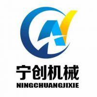 沧州宁创机械设备有限公司