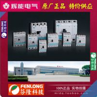 辉能HND2-32小型断路器-原厂***特价供应