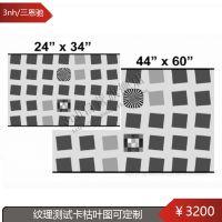 优势供应3nh枯叶图测试卡(落币图) 测量纹理清晰度