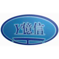 东莞市亿信自动化设备有限公司