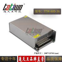 通天王 36V600W(16.67A)电源变压器LED电源