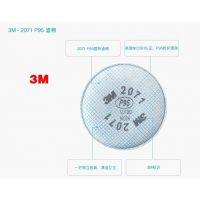 3M 2071 P95颗粒物滤棉 防尘防粉尘 颗粒物过滤棉