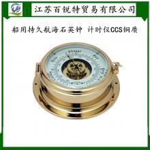 供应船用持久航海石英钟 计时仪 带CCS证书铜质