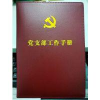 党支部工作手册笔记本 会议记录本 学习笔记本 大16开