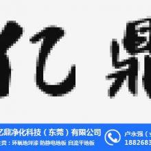 亿鼎净化科技(东莞)有限公司