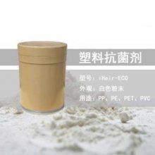 供应厂家欧盟环保标准艾浩尔iHeir-ECO食品级塑料抗菌剂