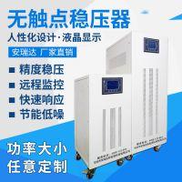 安瑞达供应可调无触点交流稳压电源ZBW-80KVA三相高精度全自动交流稳压器
