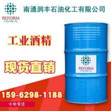 厂家直销 工业酒精 酒精燃料 桶装160kg 工业级 高纯度