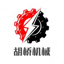 武汉胡桥机械设备有限公司