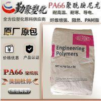 尼龙树脂 101 PA66树脂101 美国杜邦 PA66 工程塑料
