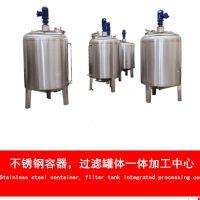 供应茂名新华街道化工行业胶水反应设备不锈钢搅拌罐 广旗反应釜
