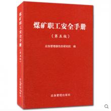 新书-煤矿职工安全手册第五版 煤炭工业出版社第5版2019新版