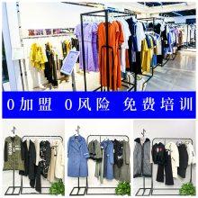 阿莱贝琳品牌尾货批发市场在哪里 品牌折扣女装加盟高端精品 北京惠品尾货