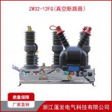 10kv户外高压真空断路器 ZW32-12FG 智能 看门狗 带隔离 柱上开关
